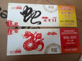 2013年蛇年 北京公交纪念车票 2张一套全
