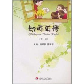 幼师英语-下册 正版 唐君国,陈艳丽  9787564307974