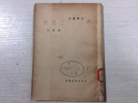 文学丛刊:三月天(屈曲夫 著 民国三十七年版)