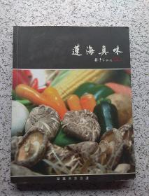 莲海真味——华藏素食食谱
