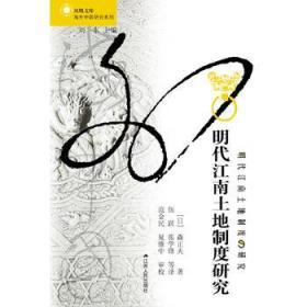 明代江南土地制度研究 正版 (日) 森正夫 9787214140692
