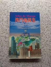 澳门地图集  第一版