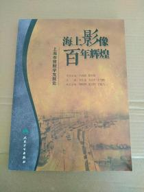 海上影像,百年辉煌·上海市放射学发展史(培训教材)