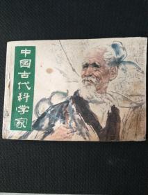 中国古代科学家。