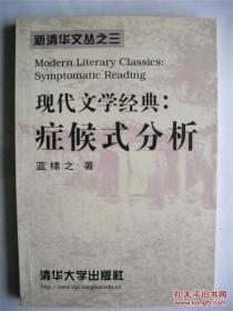 现代文学经典:症候式分析