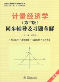 计量经济学(第三版)同步辅导及习题全解 正版 马云平//赵严翠//许延明作  9787517018094