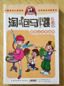 淘气包马小跳:漂亮女孩夏林果 (漫画升级版)