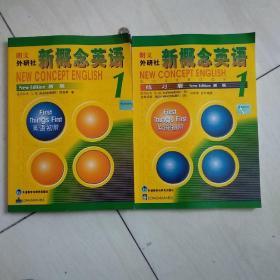新概念英语 1  新概念英语练习册1 两本合售
