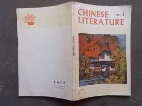 Chinese Literature(中国文学 英文月刊1979年第5期)