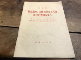 《华国锋 团结起来,为建设社会主义的现代化强国而奋斗》