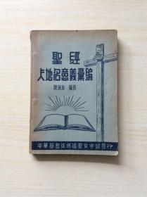 绝版 好品 民国25年初版  《圣经人名地名意义汇编》中华基督徒布道会文字部发行