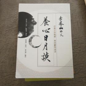 中国临床医学.1997年卷