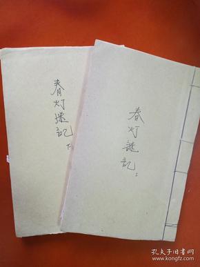 古代戏曲丛刊二集:咏怀堂新编十错认春灯谜记(上下册全)线装原版