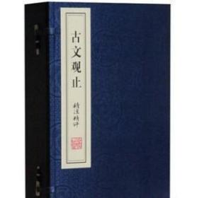 正版 《古文观止》精注精评(1函4册) 90306D