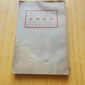 新文化丛书 政治理想