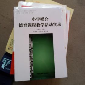小学媒介德育课程教学活动实录