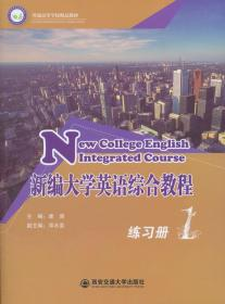 新编大学英语综合教程-册-练习册 正版   9787569301762
