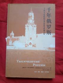 千年俄罗斯:10至20世纪的艺术生活与风情习俗
