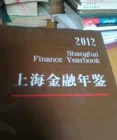 上海金融年鉴2012(附光盘)