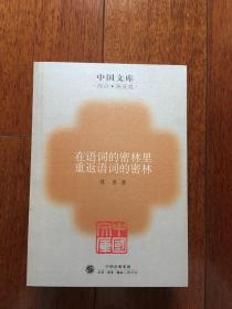 在语词的密林里 重返语词的密林 中国文库(一版一印 仅印4500册)x45