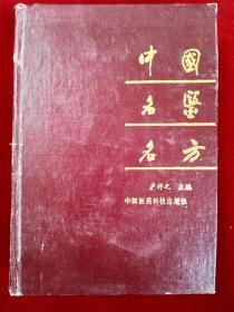 中国名医名方
