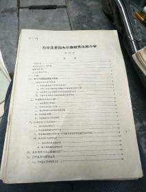 学习文件[为中共更加布尔塞维化而斗争]23一40,中间少第35份合计17份(合售)