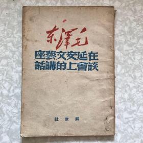 毛泽东在延安文艺座谈会上的讲话解放社