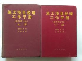 施工项目经理工作手册:最新修订版 全二册 吴涛主编 地震出版社