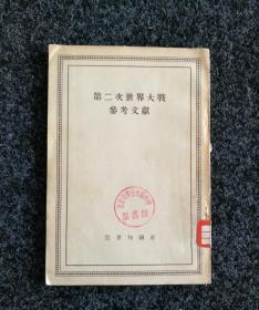 第二次世界大战参考文献