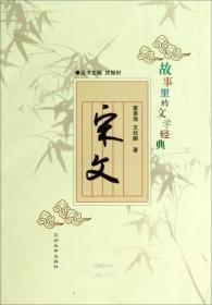 D-故事里的文学经典;宋文(2016年教育部推荐)