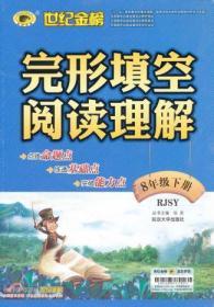 完形填空与阅读理解 七年级上册 正版 张泉  9787563432820
