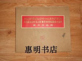热烈庆祝华国锋同志任中共中央主席 中央军委主席 热烈庆祝粉碎