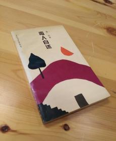 著名作家•陈村•签名本•《弯人自述》•1993.12•一版一印