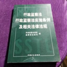 行政监察法 行政监察法实施条例及相关法律法规