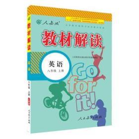 教材解读 英语 八年级上册 正版 人民教育出版社教学资源编辑室 组编  9787107281051