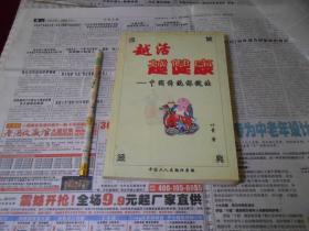 越活越健康--中国传统保健法