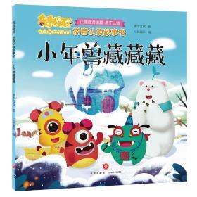 奇奇怪怪拼音认读故事书——小年兽藏藏藏