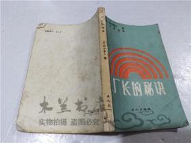 厂长的秘诀 (日)田中要人 工人出版社 1986年2月 32开平装