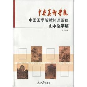 中国美术学院中国画学院教师课图稿 山水临幕篇
