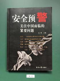 安全预警:关注中国面临的紧要问题