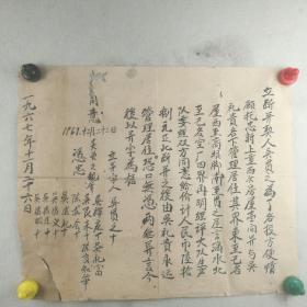 1967年【卖屋契约】(当事人或见证人:吴贯之,吴礼贵等,多人签名)40x47 cm