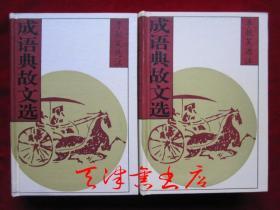 成语典故文选(全二册 上下 精装增订本)