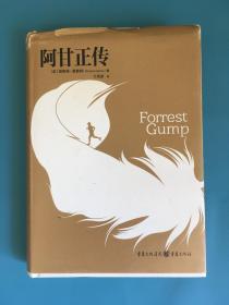 经典电影文学系列:阿甘正传
