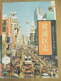 上海市黄埔区志
