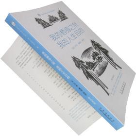 我的栖身之所,我的人生目的 梭罗 中英文翻译 正版书籍