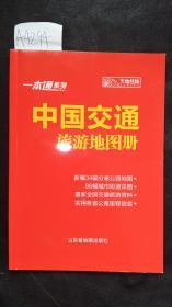 一本通 . 中国交通旅游地图册 【2018年出版印刷】A4294
