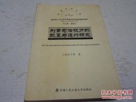 《刑事司法权力的配置与运行研究》2006年10月1版1印