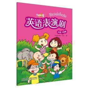悦读联播-英语表演剧(小学六年级) 正版  普丽莎爱丽斯  9787513543415