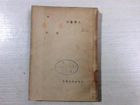 文学丛刊:沉渊(林柯 著 民国三十七年版)