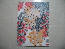 大观月刊 26 齐白石专辑